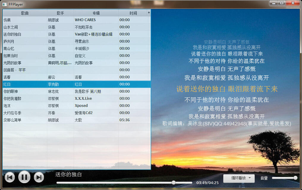 MP3音乐播放器 FFPlayer